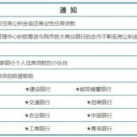 公积金商贷自助提取开通攻略 青岛8家银行可开