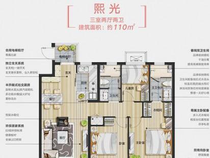 万科城市之光熙光3室2厅2卫户型