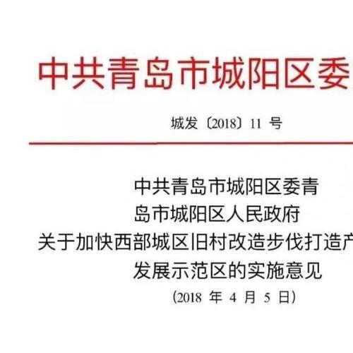 城阳上马旧村改造方案出炉 安置政策公布