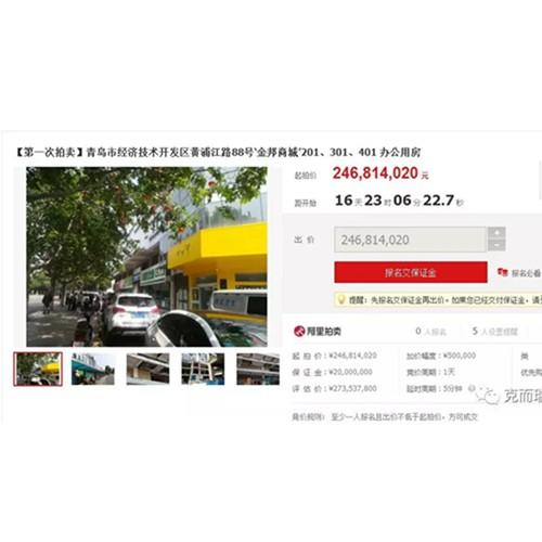 黄浦江路88号金邦商城法拍 起拍总价2.5亿