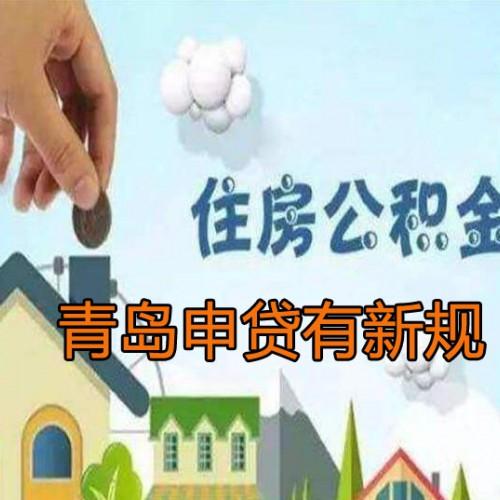 青岛公积金贷款新规明年起施行 贷款次数以家庭为单位认定