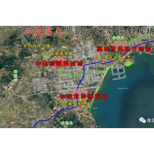青岛西站控规公示 西海岸第三极600亿投资大项目曝光