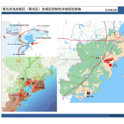 青岛西海岸新区老城区控制性详细规划公布