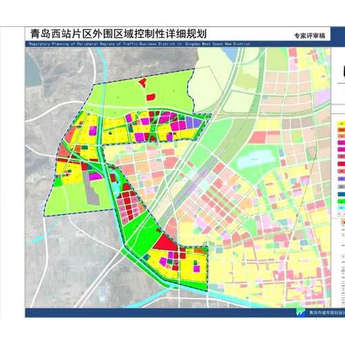 青岛西站片区外围区域控制性详细规划公布