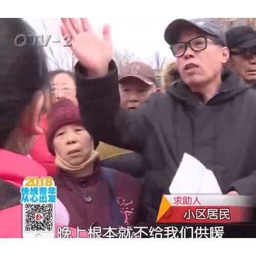 联城海岸锦城小区连续五年暖气不热 居民质疑晚上停暖