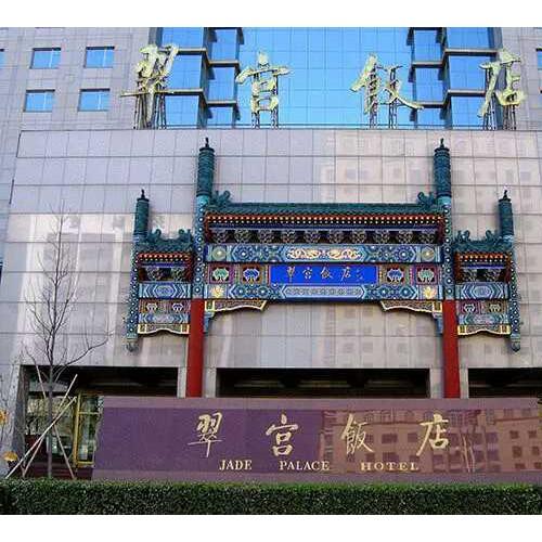 京东尚科信息全资收购北京翠宫饭店 或用于房地产业务