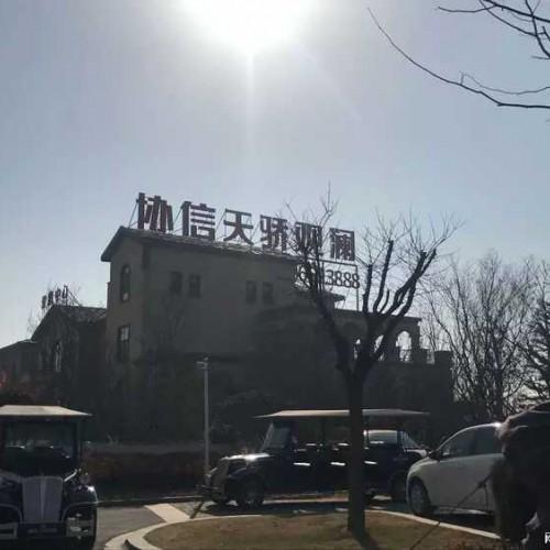 买一楼送院子不写入购房合同 协信天骄观澜国际社区承诺被质疑