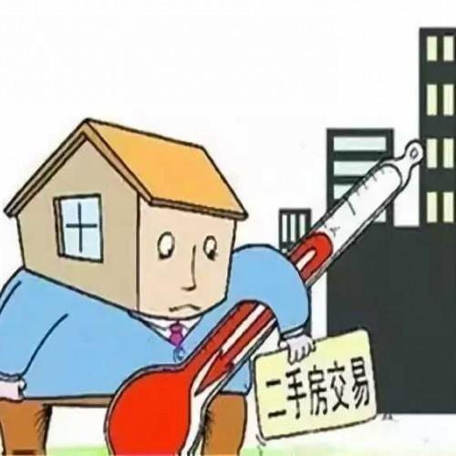 买到好房其实不难 买二手房必须知道的六件事
