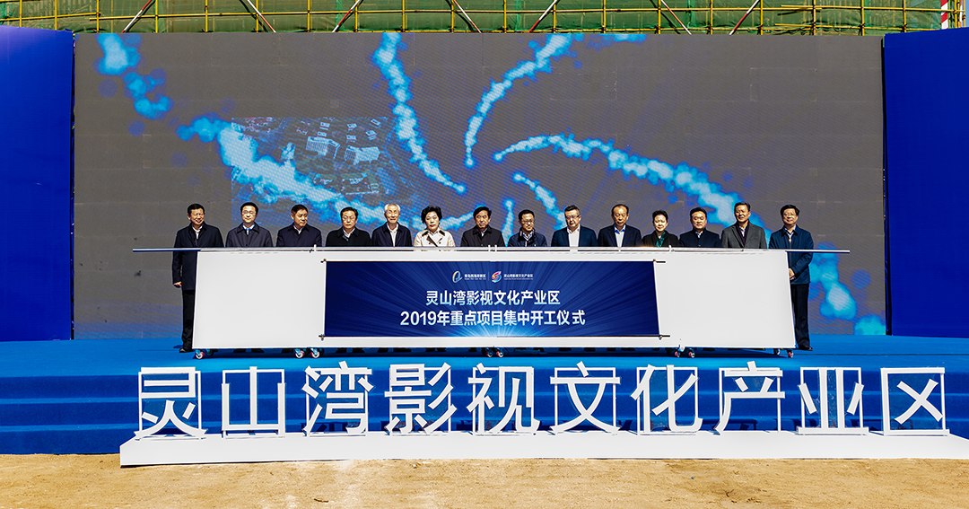 灵山湾2019重点项目集中开工仪式  西海岸发展集团供图 (3).jpg