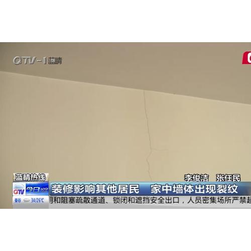 南口路198号住户装修墙体裂缝严重 承重墙疑被砸