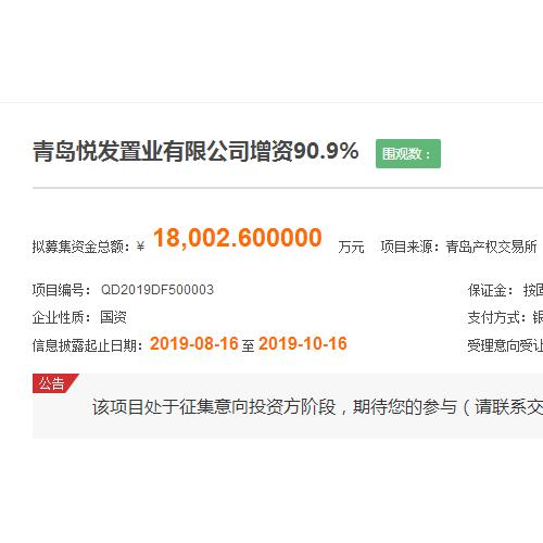 青岛悦发置业拟增资90.9% 涉及西海岸军民融合区四宗地