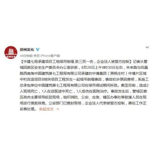 中建七局郑州中博片区城中村改造工地塔吊倒塌致3死1伤