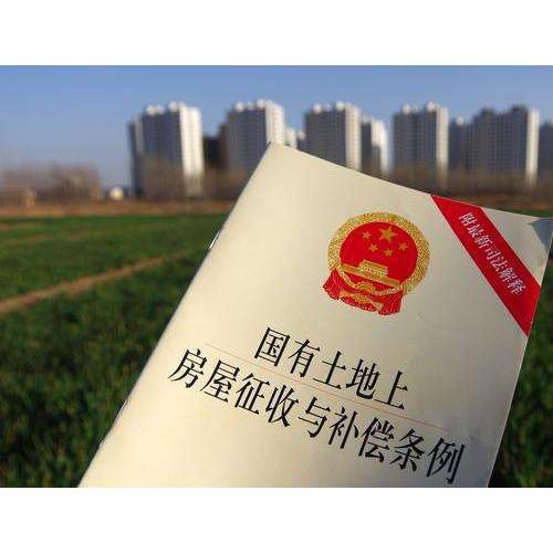 青岛市国有土地上房屋征收与补偿具体标准和认定办法