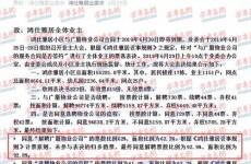 鸿仕雅居合同到期未续签广厦物业拒不撤 新物业被嫌费用高