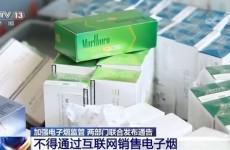 两部门联合发文 禁止电子烟通过互联网销售