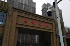 济南东都尚城百余套房子被抵押 业主办房产证遇阻
