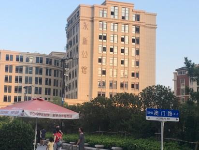 永新公馆实景图