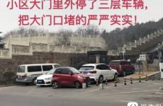 御景新苑小区消防通道被堵 绿野物业称将严格控制车辆进出