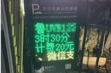临时停车收费被指不合理 中荣大厦小区正在办理公示牌
