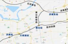 黄台联络线工程开工 青岛与济南来往更方便