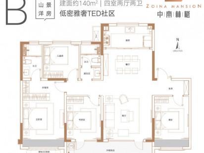 中南林樾B户型