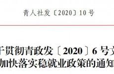 青岛落实稳就业政策 提供一次性创业补贴和援企稳岗返还