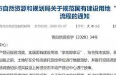 青岛规范国有建设用地办理流程 实现拿地即拿证