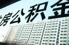 青岛公积金贷款新政今起施行 认房认贷解读