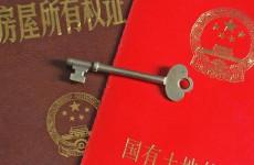 郑州试点交房即发房产证 钥匙和房本同时发