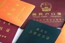 北京新积分落户政策发布 6个导向指标优化调整