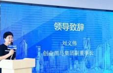 青岛黑马独角兽加速基地开业 将设立工业互联网早期基金