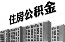 购房提取还是还商贷提取 公积金管理中心详细解析