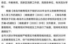 网传青大附中违规招生被通报 教育局未回应真伪