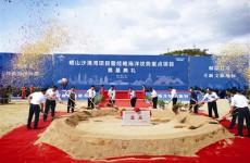 崂山沙子口沙港湾项目启动建设 总投资50亿元