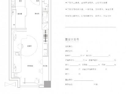 中海咘噜街区户型图