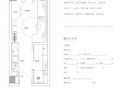 中海咘噜街区B8户型