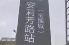 济南宝能城做假地铁站牌忽悠购房者 已被责令整改并拆除