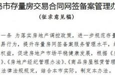 青岛出台存量房交易合同网签备案管理办法 多部门信息共享