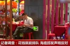 中消协发布十一消费维权舆情分析报告 点名海底捞排队乱象