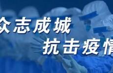 """青岛发布元旦春节期间疫情防控""""十条""""非必要不出青"""