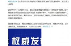 山东栖霞市西城镇在建五彩龙金矿发生爆炸事故22人被困