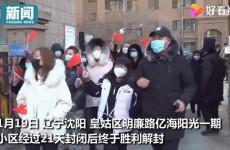 沈阳皇姑区亿海阳光一期小区居民扭秧歌庆祝解封