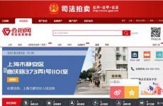 上海楼市调控收紧法拍房纳入限购 首套房源3月8日起拍