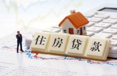 房贷时间长好还是短好 等额本息和等额本金怎么选