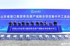 山东港口14个港产城融合项目在青岛集中开工