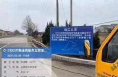 青岛同时开工4个国省道大修工程 包括S311黄张线