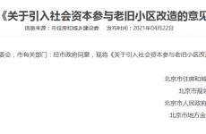 北京出台引入社会资本参与老旧小区改造意见