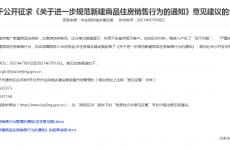 北京商品房销售出台新规 样板间须所见即所得