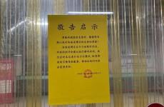 济南大润发省博店宣布暂停营业 全方位整改